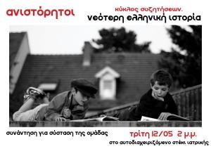 κύκλος συζητήσεων με θέμα την νεότερη ελληνική ιστορία