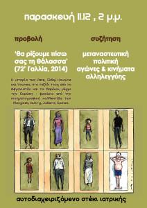 αφισα μεταναστ
