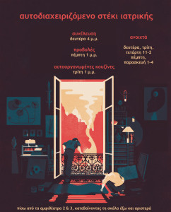 αφίσα ανοίγματος 2016